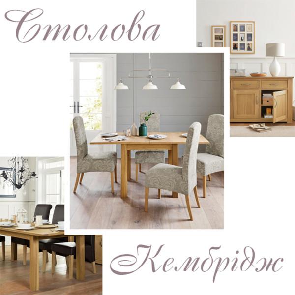 столова Кембрідж