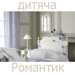 іконкадитяча-романтик