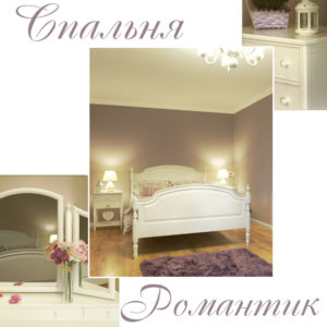 спальня Романтик